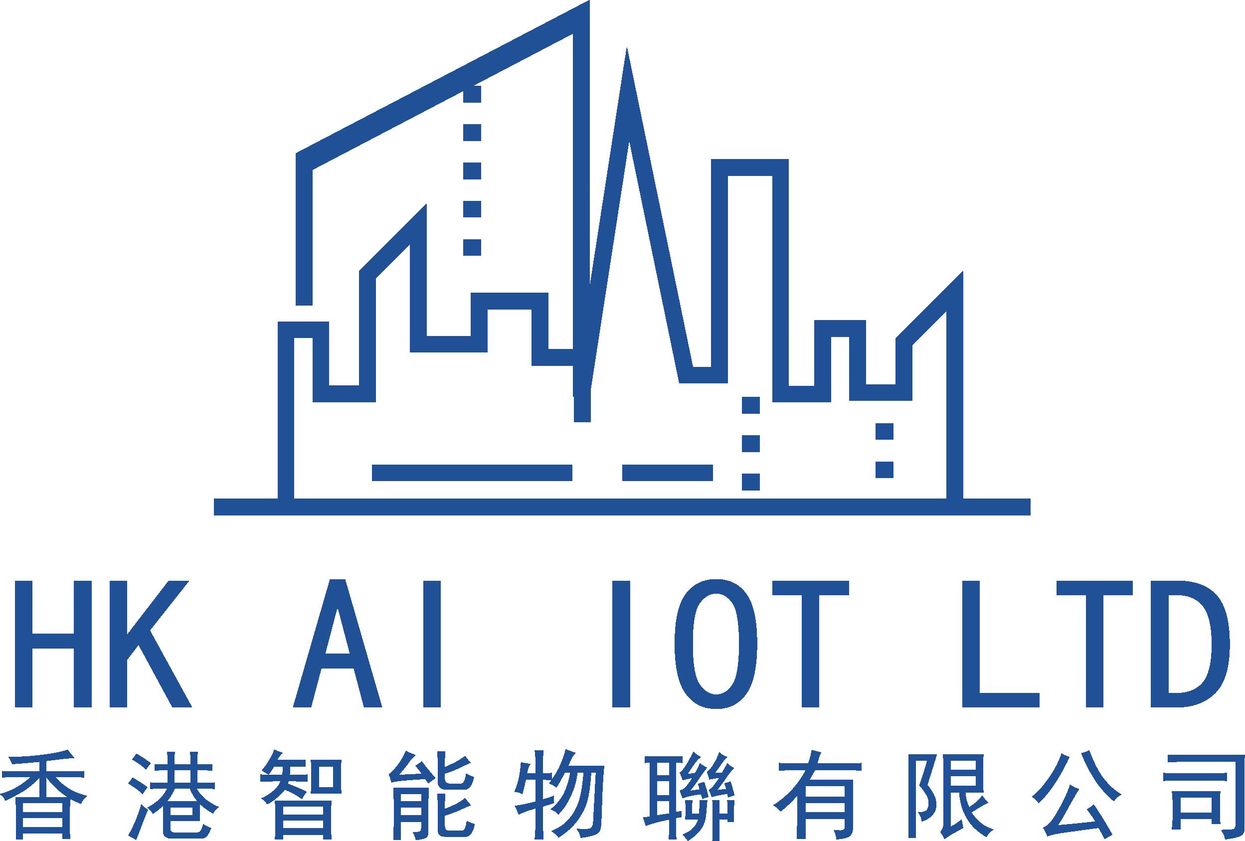 香港智能物聯網